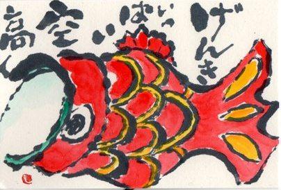 koinobori0418.jpg